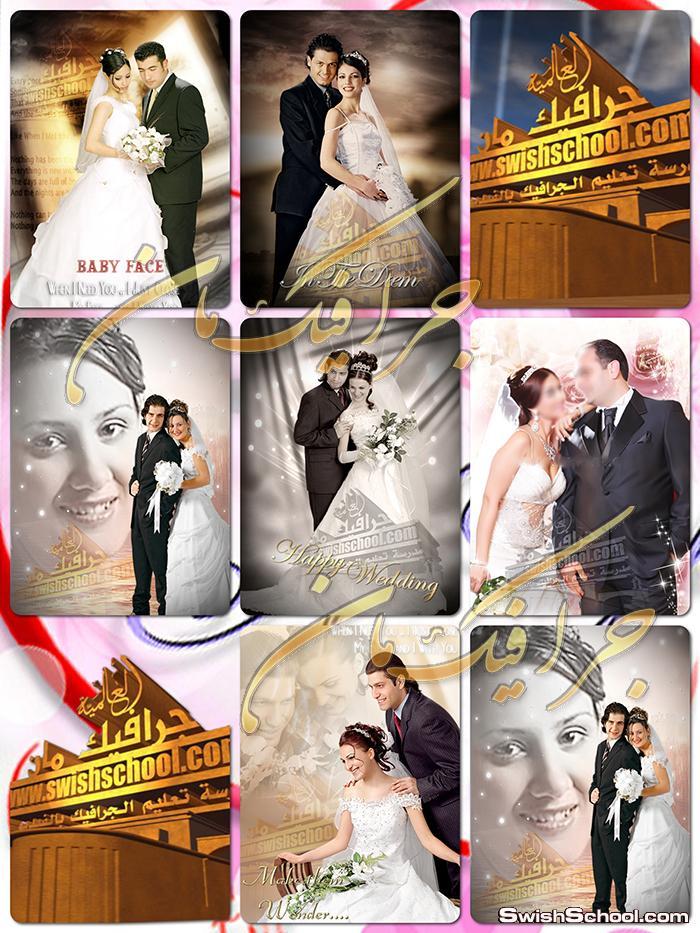 احدث خلفيات الزفاف للاستوديوهات,خلفيات افراح ,خلفيات عريس وعروسة جديدة و حصرية لمدرسة جرافيك مان -الجزء الثاني