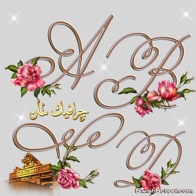 صور مفرغه حروف رومانسيه مع الورد لاضافتها على تصاميم الفوتوشوب png