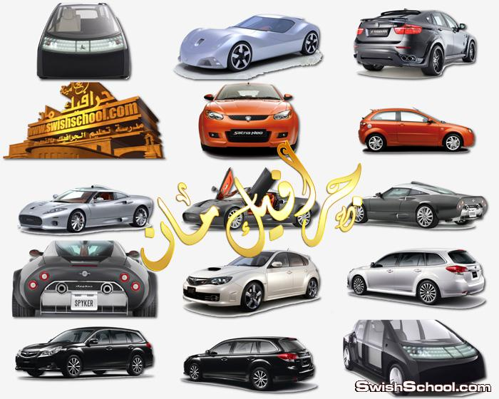 صور سيارات مودرن بدون خلفيه لتصاميم الفوتوشوب png