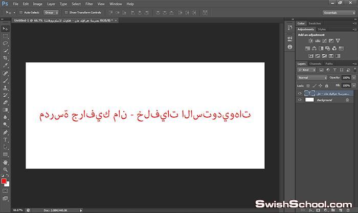 شرح الكتابة بالعربي بالفوتوشوب cs6 و cc14 الذي لا يدعم اللغة العربية (تكتب الحروف العربية مقطعة وباتجاه معاكس)