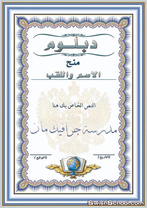 ملفات مفتوحة شهادات شكر وتقدير بالعربية psd ,شهادات دبلوم مفتوحة الطبقات خاصة مجهودي الشخصي