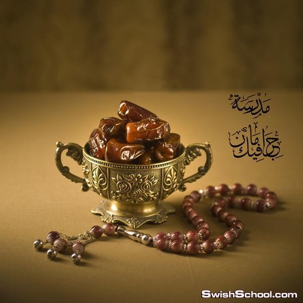 صور اكلات رمضانيه و حلويات شهر رمضان بجوده عاليه للدعايه والاعلان