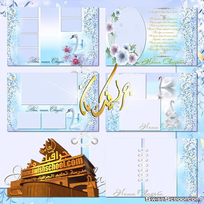 البوم صور افراح وخطوبه -  جرافيك - البوم لصور المناسبات للاستديوهات باللون السماوي psd