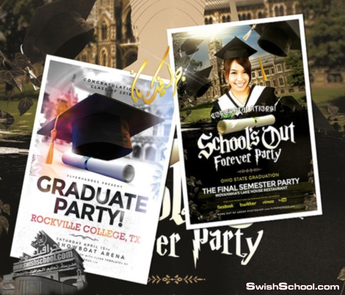 فلاير حفل التخرج للجامعات psd - ملفات مطبوعات فصل الوان cmyk