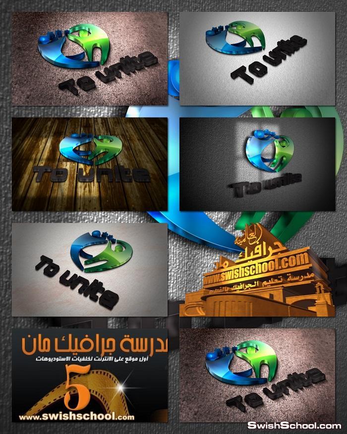 موك اب شعارات ثلاثيه الابعاد - 3D Logo Mockup - جديد وحصري