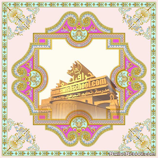 ملفات مفتوحة للفوتوشوب اطارات و زخارف اسلامية متعددة الطبقات psd - خلفيات  زخارف اسلامية قابلة للتعديل