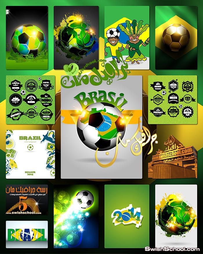 فيكتور رياضيه كأس العالم 2014 - خلفيات كوره قدم Brazil - الجزء الاول
