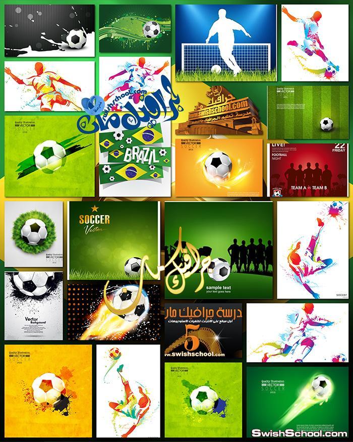 فيكتور رياضيه كأس العالم 2014 - خلفيات كوره قدم Brazil - الجزء الثاني