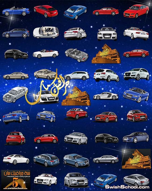 صور سيارات AUDI مفرغه وجاهزه لاضافتها على التصاميم png