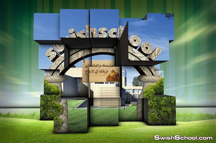 موك اب تقطيع الصور مكعبات ثلاثيه الابعاد 3D Mockup psd - الجزء الثاني