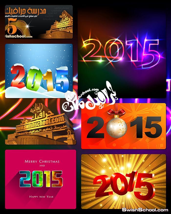 خلفيات فيكتور 2015 - خلفيات العام الجديد eps
