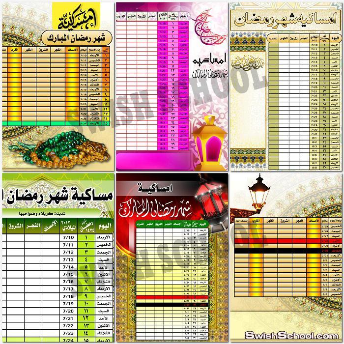 تصاميم مفتوحه امساكيه شهر رمضان psd الجزء الاول