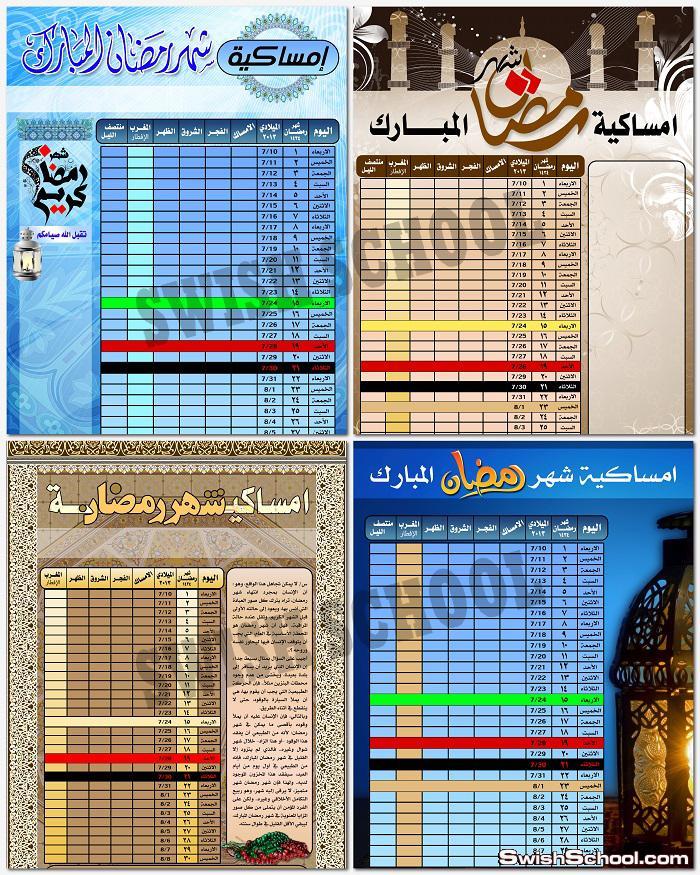 تصاميم مفتوحه امساكيه شهر رمضان psd الجزء الثاني