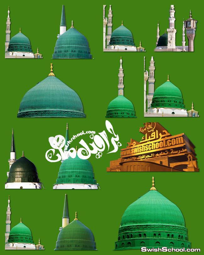 صور مفرغه لقبه المسجد النبوي الشريف عاليه الجوده png