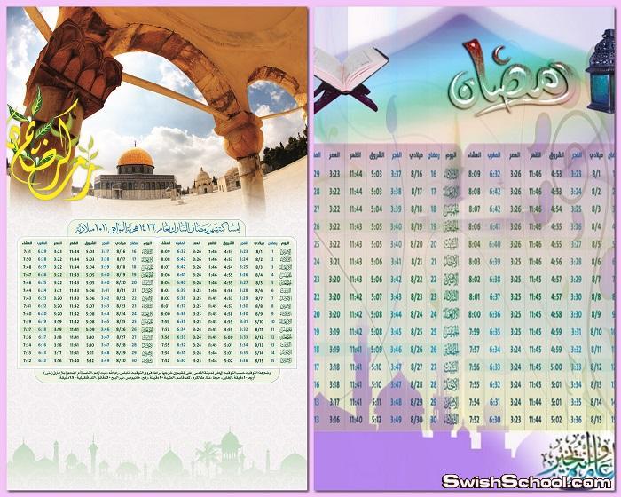 تصاميم مفتوحه امساكيه شهر رمضان psd