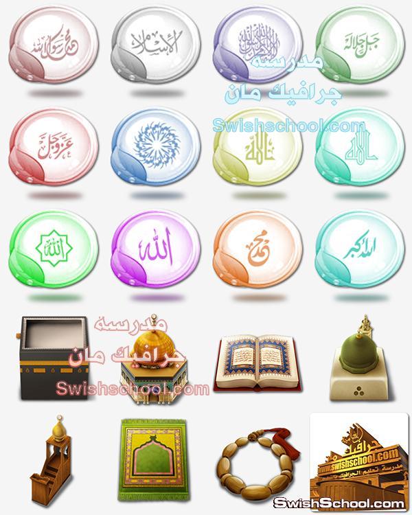 اكبر كولكشن سكرابز وصور  ومقصوصات متنوعة لشهر رمضان png  - مقصوصات اسلامية متنوعة 2014