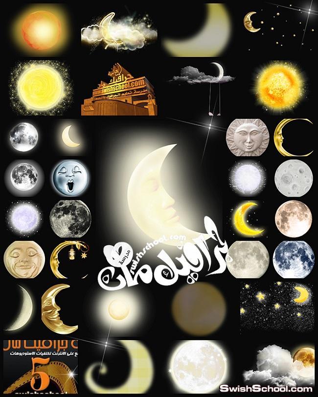 صور اقمار وهلال وبدر بدون خلفيه png - سكرابز القمر لتصاميم الفوتوشوب والاسلاميه