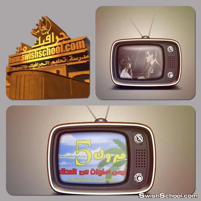 موك اب Mock-Up تلفزيون قديم psd - عرض الصور داخل تلفاز كلاسك