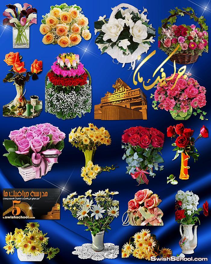 صور زهور بوكيه بدون خلفيه لتصاميم الفوتوشوب png