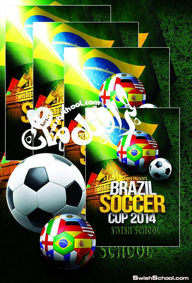 فلاير كأس العالم في البرازيل للكافيهات والنوادي psd Flyer - الجزء الثالث