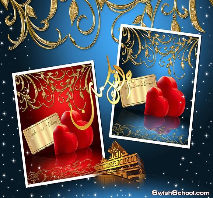 خلفيات فوتوشوب psd - قوالب قلوب رومانسيه فخمه متعدده الليرات للتصميم