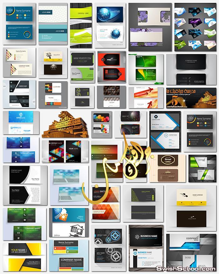 كروت بزنس فصل الوان للمطابع و مكاتب الدعايه والاعلان eps - ملفات Vector لبرنامج اليستريتور