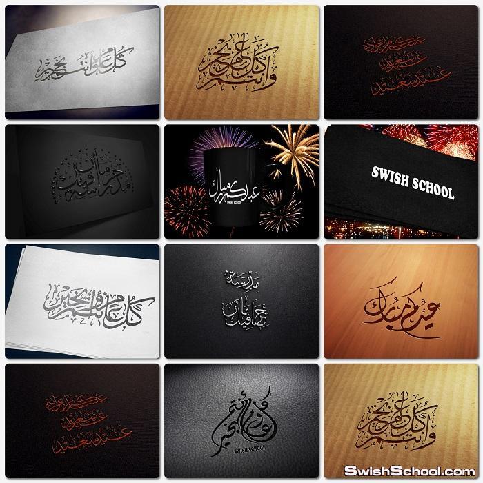 موك اب مخطوطات اسلاميه و احتفالات العيد PSD Mockup