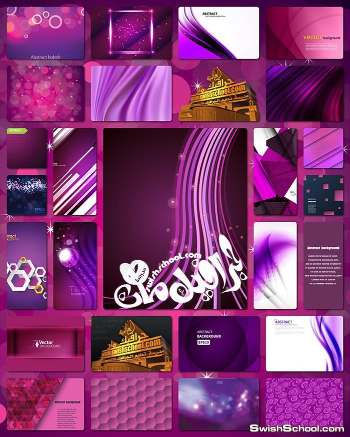 خلفيات جرافيك بنفسجيه عاليه الجوده للتصميم eps - jpg - الجزء الثاني