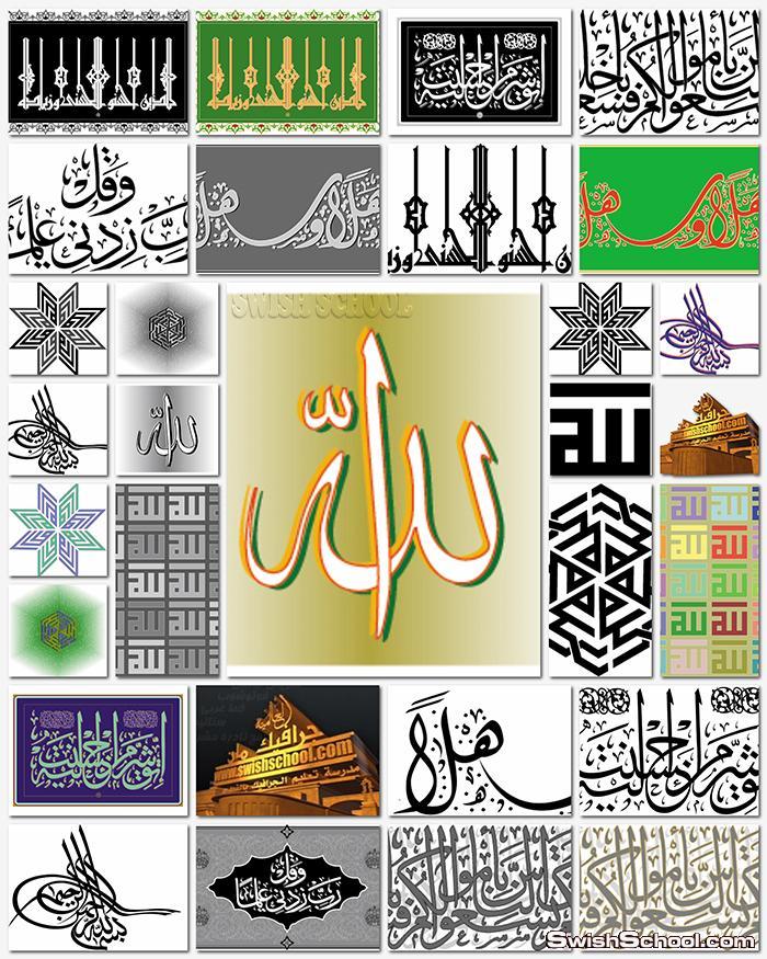 عبارات اسلاميه وايات قرانيه وتهاني العيد eps - فيكتور اسلامي للتصميم والمناسبات السعيده