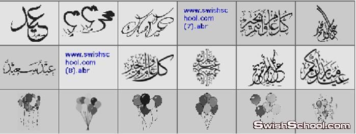 فرش فوتوشوب عيد سعيد - فرش وعبارات التهنئه بالعيد السعيد وكل عام وانتم بخير