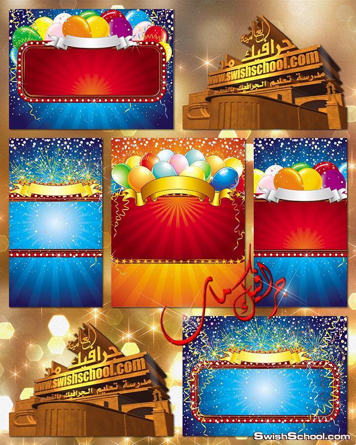 خلفيات فوتوشوب مع بالونات psd - قوالب احتفالات للعيد
