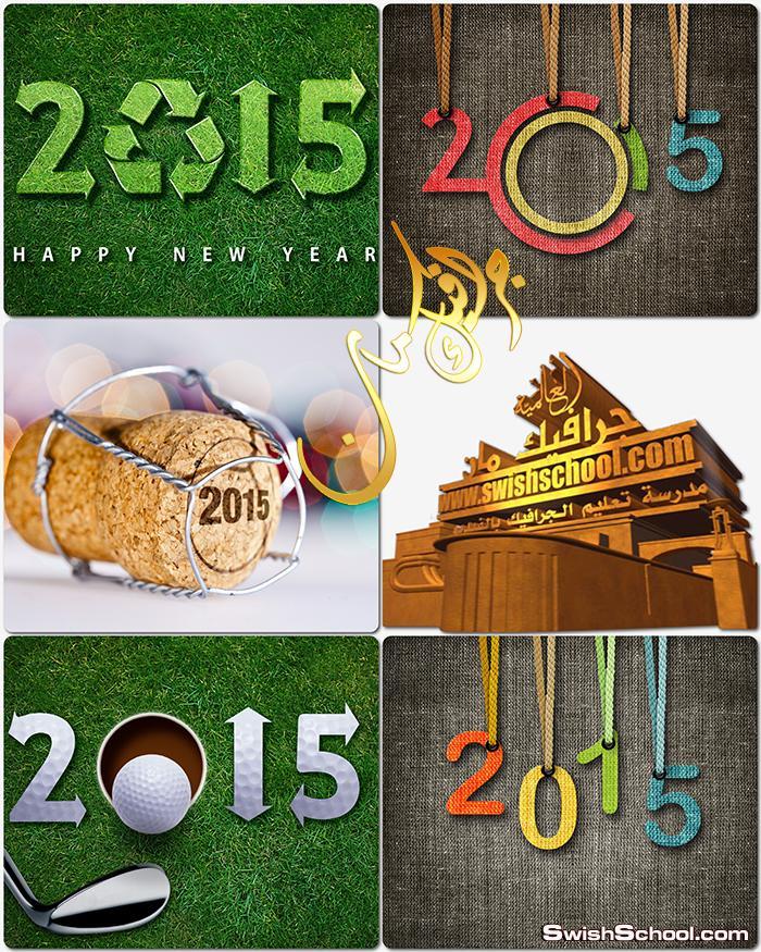 خلفيات فوتوشوب 2015 - ستوك فوتو العام الجديد عالي الدقه