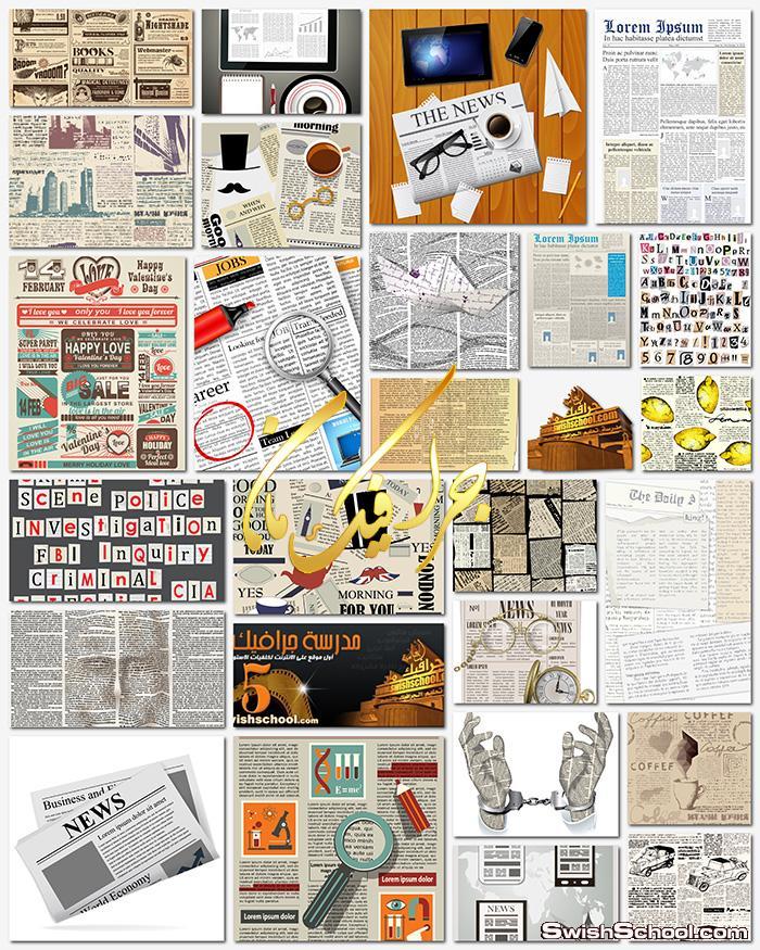 خلفيات جرافيك جرايد وصحف يوميه عاليه الجوده للتصميم eps , jpg