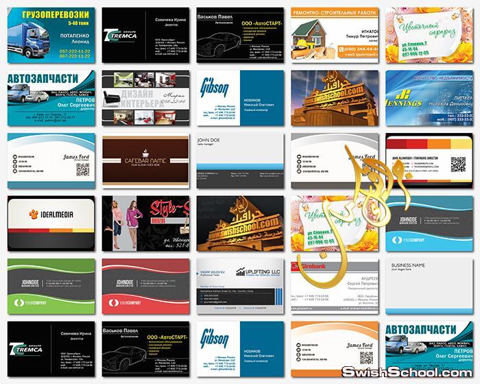 كروت شخصيه مفتوحه المصدر للتعديل عليها psd , ملفات مفتوحه للطباعه والدعايه والاعلان