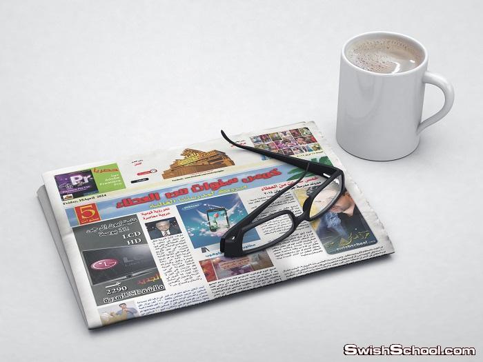 موك اب Mockup جرائد - موك أب صحف يوميه psd - الجزء السادس