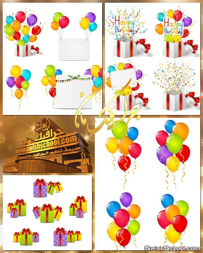 فيكتور كروت مع بالونات وعلب هدايا eps - ملفات فيكتور عيد ميلاد سعيد