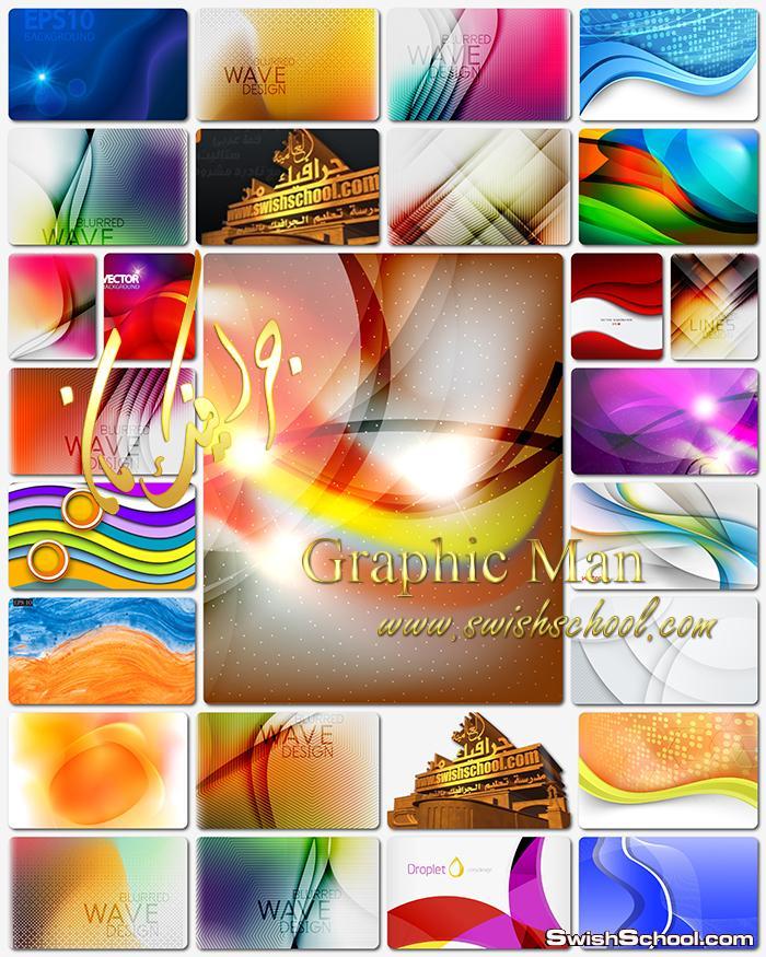 خلفيات تموجات ابداعيه بالوان مميزه عاليه الجوده للتصميم eps , jpg