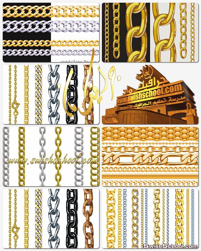 فيكتور جرافيك سلاسل معدنيه eps -سلاسل ذهبيه للتصميم