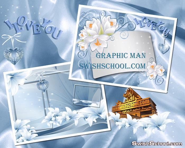 ملفات فوتوشوب رومانسيه psd - خلفيات متعدده الليرات مع الورد باللون الازرق الساحر