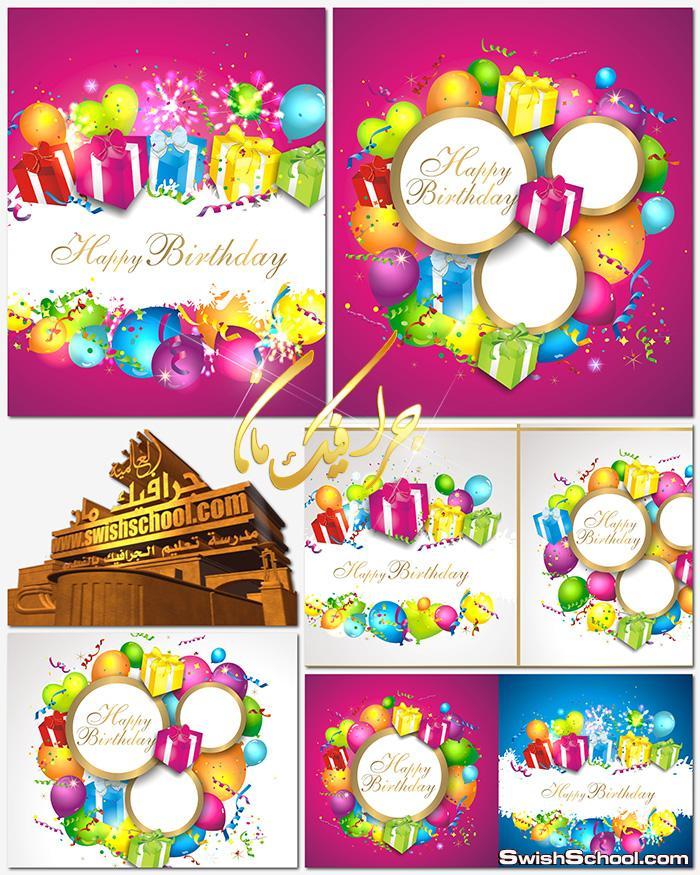 فيكتور جرافيك كروت عيد ميلاد سعيد مع بالونات وزينه eps , jpg - الجزء الثاني