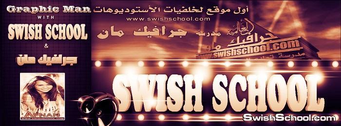 غلاف فيس بوك psd - كوفر تايم لاين اضواء الحفلات للتعديل عليه