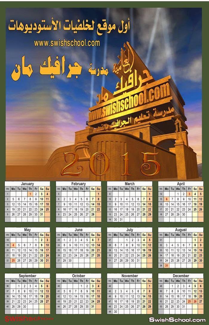 تقويم العام الجديد 2015 - كالندر نتيجه الدعايه السنويه فصل الوان psd