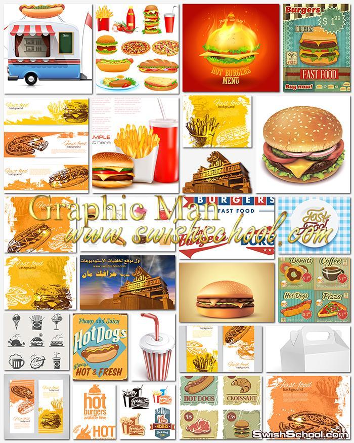 فيكتور وجبات سريعه للمطاعم والمحلات eps - فاست فود لتصاميم الدعايه والاعلان