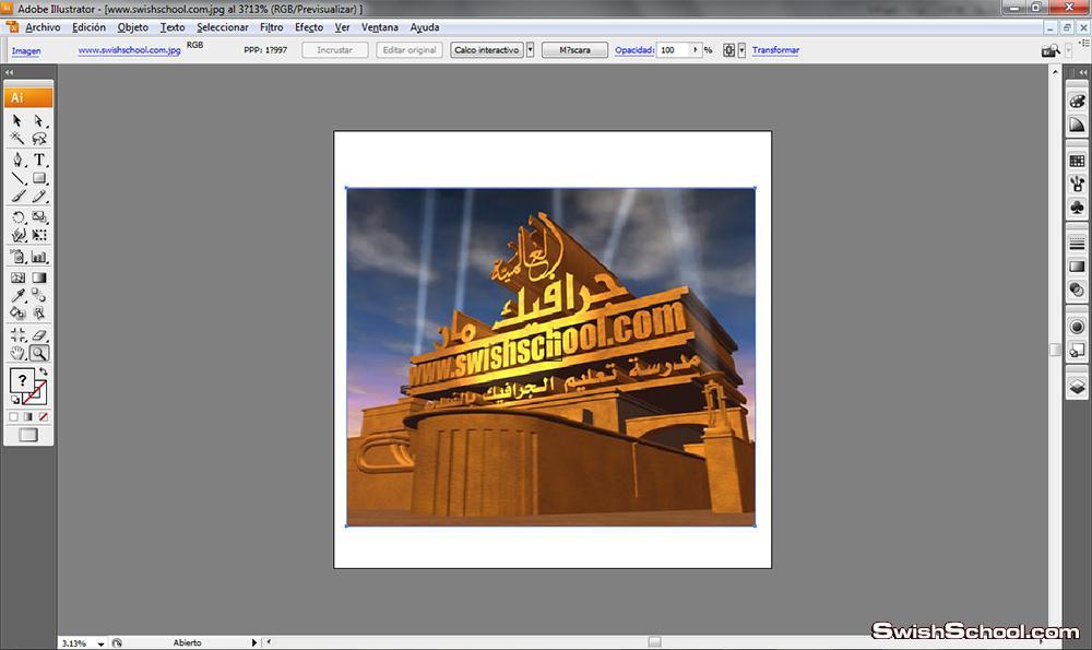 برنامج Adobe Illustrator CS3 portable نسخة محموله بروابط مباشره