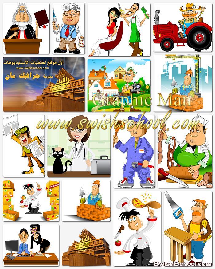 شخصيات كارتونيه في وظائف حرفيه مختلفه eps - فيكتور جرافيك لتصاميم الدعايه والاعلان