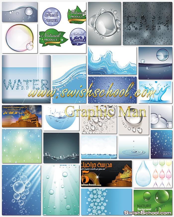 خلفيات جرافيك مياه وقطرات الندى عاليه الجوده للتصميم eps , ai , jpg