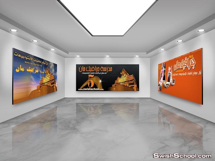موك اب عرض اللوحات على الحائط psd - موك اب معرض صور الجزء الثاني