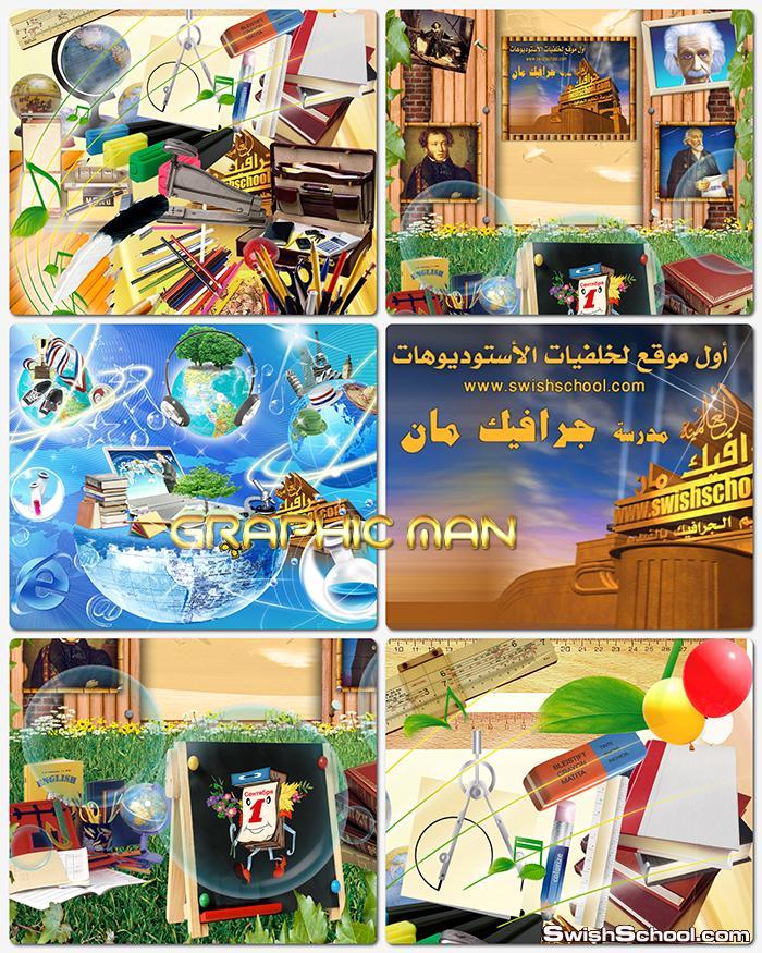 صور مقصوصه ادوات مدرسيه لتصاميم الطلبه في المدارس psd - ملفات مفتوحه لتصاميم المدرسه