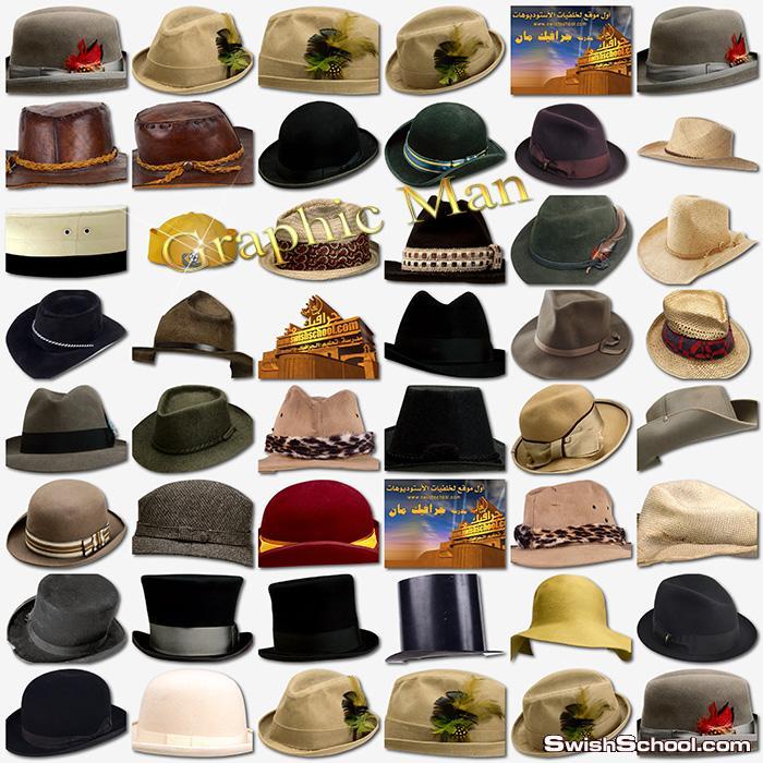 اجمل واكبر كولكشن قبعات رجاليه باشكال وتصاميم مختلفه للاستديوهات والتصميم png