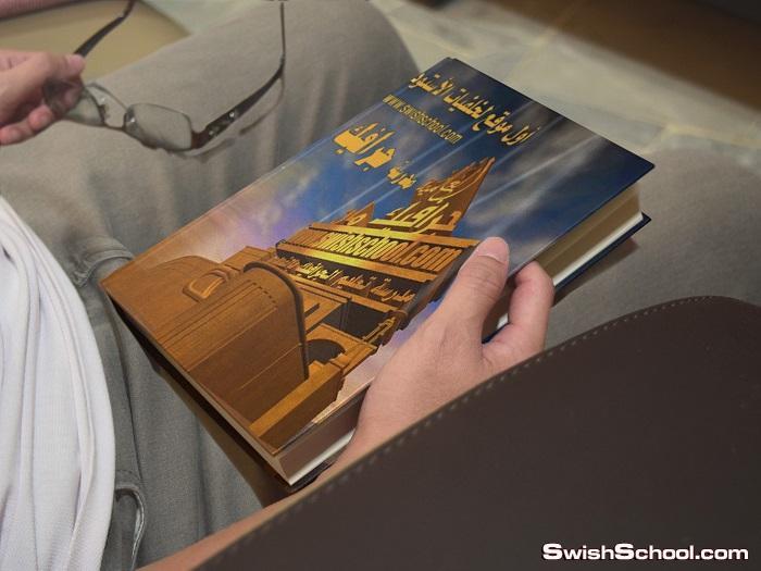 موك اب كتاب  mock up psd - كولكشن موك اب عرض التصاميم على غلاف كتاب بي اس دي